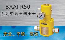 R50系列中高压调压器