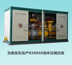 为南京石化产RX8000高中压调压柜